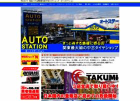 autostation.co.jp