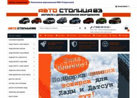 autostol63.ru