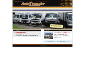 autotransfer.co.jp