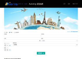 autotrip.com.tw