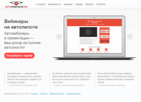 autowebinars.ru