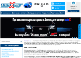 autoxpro.ru