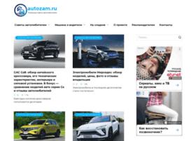 autozam.ru