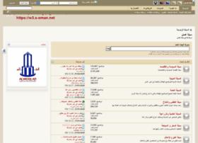 avb.s-oman.net
