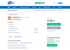avego.ru