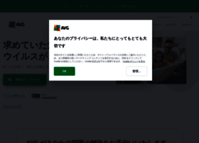 avg.co.jp