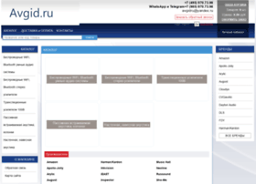 avgid.ru
