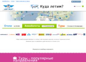 avia.lastbilet.ru