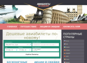 avianova.ru