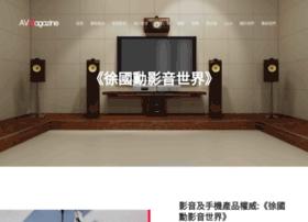 avmagazine.com.hk