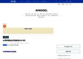 avmodel.pixnet.net