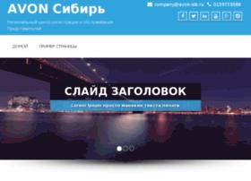 avon-sib.ru