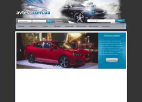 avtest.com.ua
