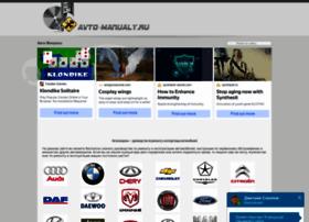 avto-manualy.ru