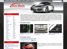 avto-mechs.ru