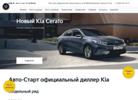 avto-start-kia.ru