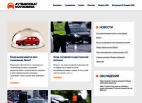 avtoadvokat-novosibirsk.ru