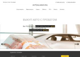 avtoaliance.ru
