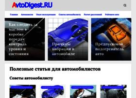 avtodigest.com