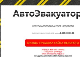 avtoevakuator-57.ru
