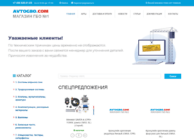 avtogbo.com