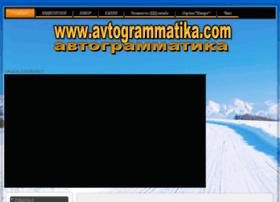 avtogrammatika.com