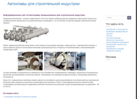 avtoklav.info