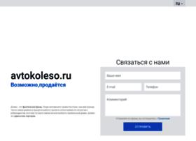 avtokoleso.ru