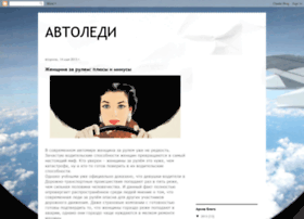 avtolady.blogspot.com