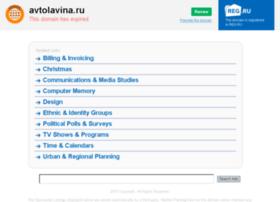 avtolavina.ru
