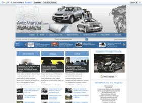 avtomanual.com