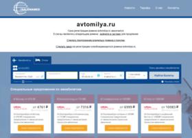avtomilya.ru