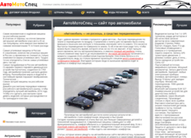 avtomotospec.ru