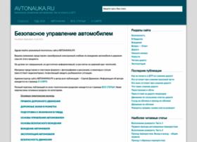 avtonauka.ru