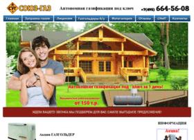avtonomnaya-gazifikaciya.ru