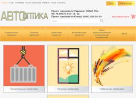 avtooptika.com.ua