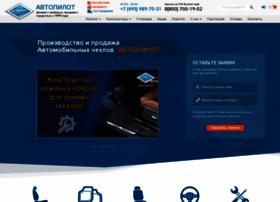 avtopilot1.ru