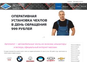 avtopilott.ru