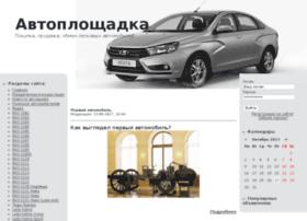 avtoploshhadka.ru