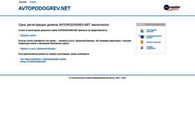 avtopodogrev.net