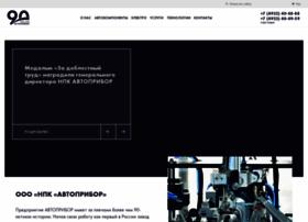 avtopribor.ru