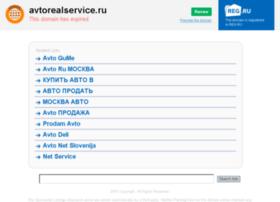 avtorealservice.ru