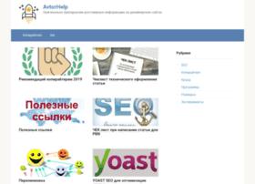 avtorhelp.ru