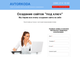 avtorkoda.com.ua