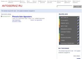 avtoserviz.ru