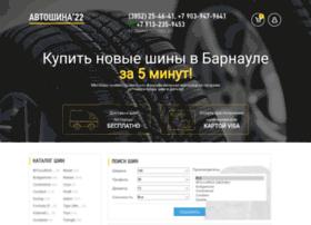 avtoshina22.ru