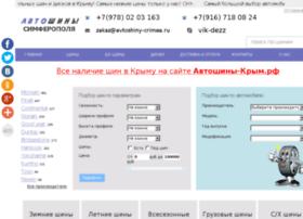 avtoshiny.crimea.ua