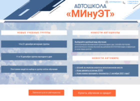 avtoshkola-zelenograd.org