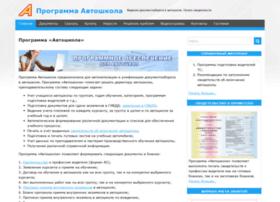 avtoshkolasoft.ru