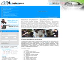 avtosteclo.ru
